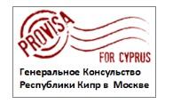 Красный штам с надписью Provisa