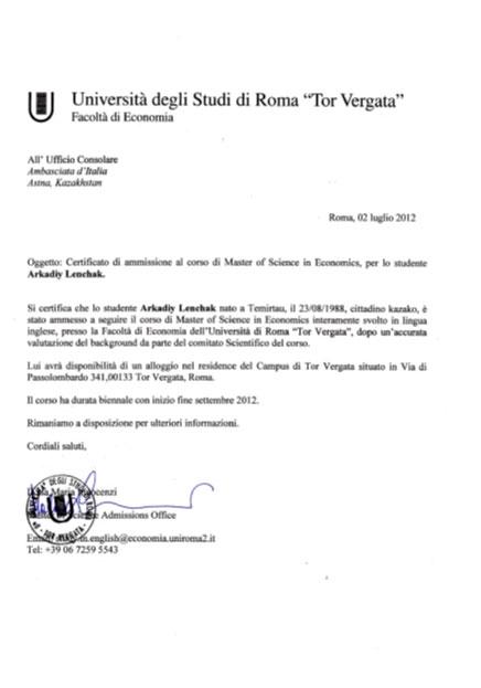 Приглашение от ВУЗа Италии