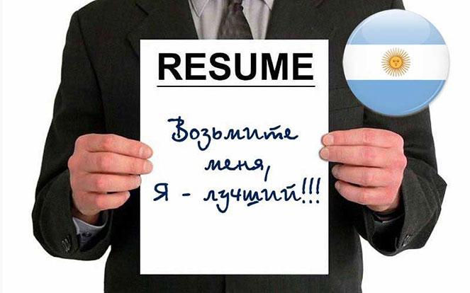 Резюме для работы в Аргентине