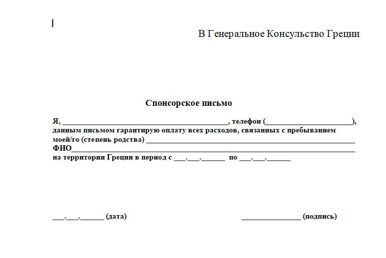образец спонсорского письма для шенгенской визы в Грецию на ребенка