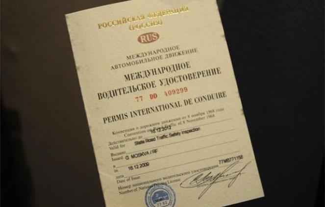 Водительское удостоверение для поездки за границу