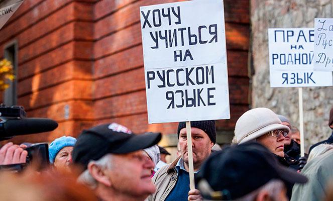 Русский язык в Латвии
