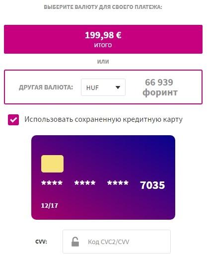 C:\Users\AA\zagranportal.ru\wp-content\uploads\2019\01\oplata-biletov1.jpg