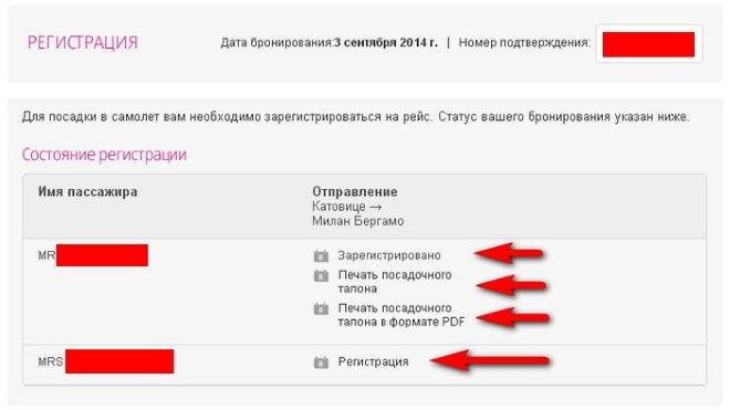 Подтверждение проведенной регистрации на сайте
