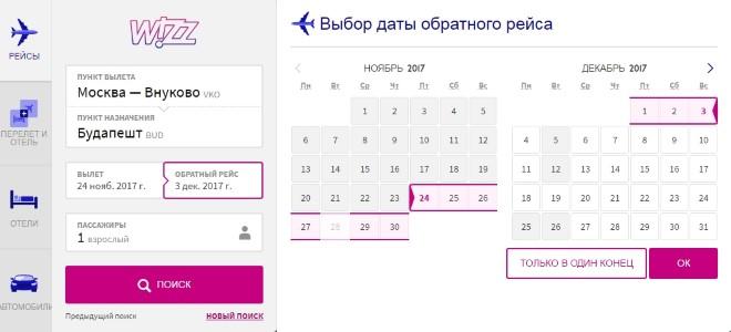 Поиск билета на нужную дату и направление