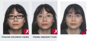 на визу в очках